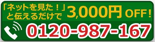 0120-987-167